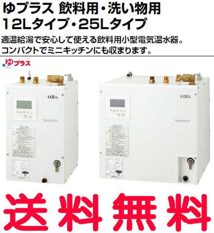 【EHPN-KB12ECV1】 INAX・イナックス・LIXIL・リクシル 飲料用小型電気温水器 ゆプラス 飲料用・洗い物用12Lタイプ パブリック向け【RCP】【セルフリノベーション】
