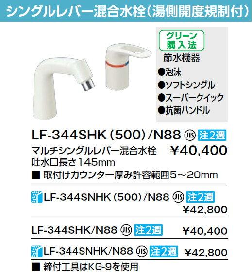 LIXIL・リクシル 水栓金具 湯側開度規制付水栓金具 【LF-344SHK(500)/N88】 マルチシングルレバー混合水栓【RCP】【セルフリノベーション】