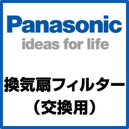 パナソニック 部材 中性能フィルター【FFV251F209】【RCP】【セルフリノベーション】