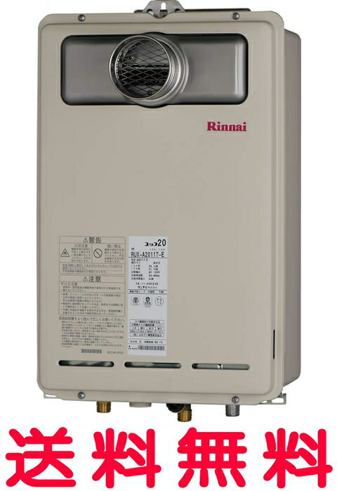 【RUX-A2000T-E】リンナイ ガス給湯器 20号 給湯専用 屋外・壁掛・PS PS扉内設置型/PS前排気型 給湯・給水接続20A ユッコ 音声ナビ【RUXA2000TE】【RCP】【セルフリノベーション】