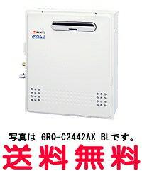 【全品送料無料】ノーリツ ガス給湯器 オートタイプ 【GRQ-C1642SAX BL】 隣接設置形/ユコアGRQエコジョーズシリーズ 16号【RCP】【セルフリノベーション】