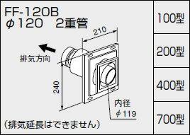 【全品送料無料】【0700398】ノーリツ 給湯器 関連部材 給排気トップ(2重管方式及び2本管方式) FF-120B φ120 2重管 200型【RCP】【セルフリノベーション】