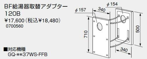 【全品送料無料】【0700560】ノーリツ 給湯器 関連部材 BF給湯器取替アダプター 120B【RCP】【セルフリノベーション】