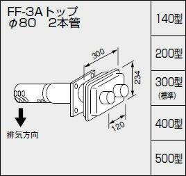 【全品送料無料】【0702905】ノーリツ 給湯器 関連部材 給排気トップ(2重管方式及び2本管方式) FF-3Aトップ φ80 2本管 300型(標準)【RCP】【セルフリノベーション】