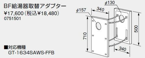 【全品送料無料】【0751501】ノーリツ 給湯器 関連部材 BF給湯器取替アダプター【RCP】【セルフリノベーション】