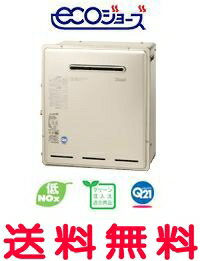 【RFS-E2003A】 浴槽隣接設置タイプ 屋外据置型【RCP】【リンナイ ガス給湯器】フルオートタイプ ecoジョーズ【セルフリノベーション】