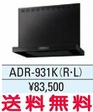 リクシル・サンウェーブ レンジフード   ADRシリーズ(シロッコファン)  間口 90cm ブラック 【ADR-931K(R/L)】【代引不可】[新品]【RCP】【セルフリノベーション】