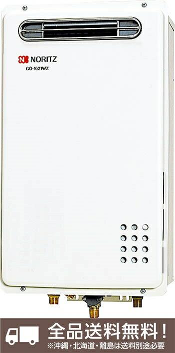 ノーリツ ガス給湯器 【GQ-2421WZ-2】 24~2.5号 [新品]【RCP】【せしゅるは全品送料無料】【沖縄・北海道・離島は送料別途必要です】