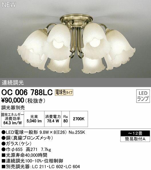【シャンデリア LED照明は全品送料無料】オーデリック インテリアライト シャンデリア 【OC 006 788LC】OC006788LC 【RCP】【沖縄・北海道・離島は送料別途必要です】【セルフリノベーション】