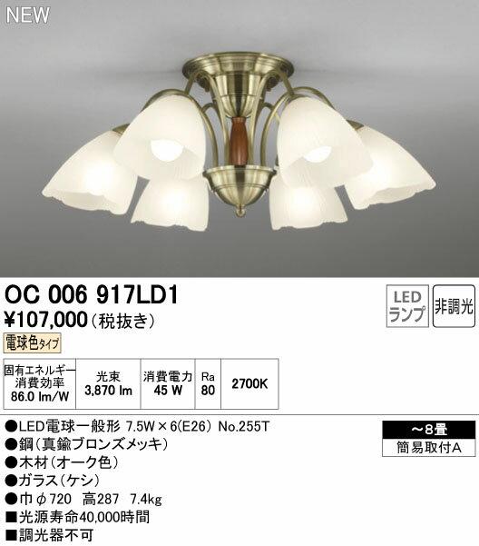 【シャンデリア LED照明は全品送料無料】オーデリック シャンデリア 【OC 006 917LD1】【OC006917LD1】 【RCP】【沖縄・北海道・離島は送料別途必要です】【セルフリノベーション】
