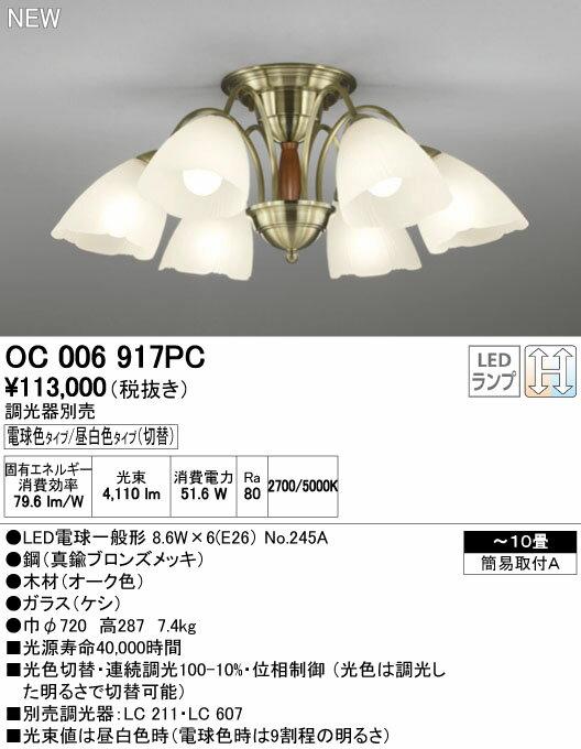 【シャンデリア LED照明は全品送料無料】オーデリック シャンデリア 【OC 006 917PC】【OC006917PC】 【RCP】【沖縄・北海道・離島は送料別途必要です】【セルフリノベーション】