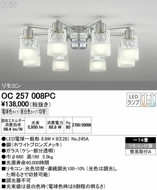 【シャンデリア LED照明は全品送料無料】オーデリック シャンデリア 【OC 257 008PC】【OC257008PC】 【RCP】【沖縄・北海道・離島は送料別途必要です】【セルフリノベーション】