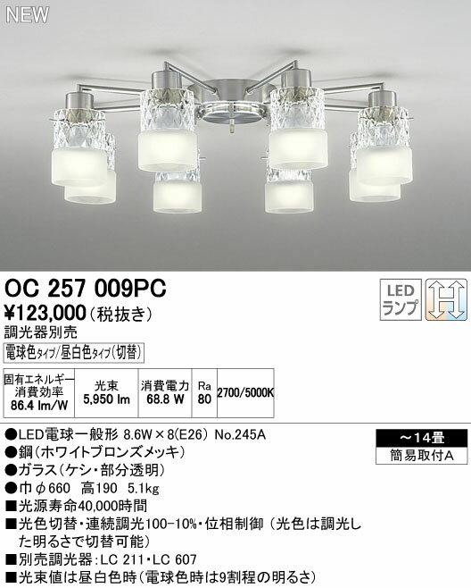 【シャンデリア LED照明は全品送料無料】オーデリック シャンデリア 【OC 257 009PC】【OC257009PC】 【RCP】【沖縄・北海道・離島は送料別途必要です】【セルフリノベーション】
