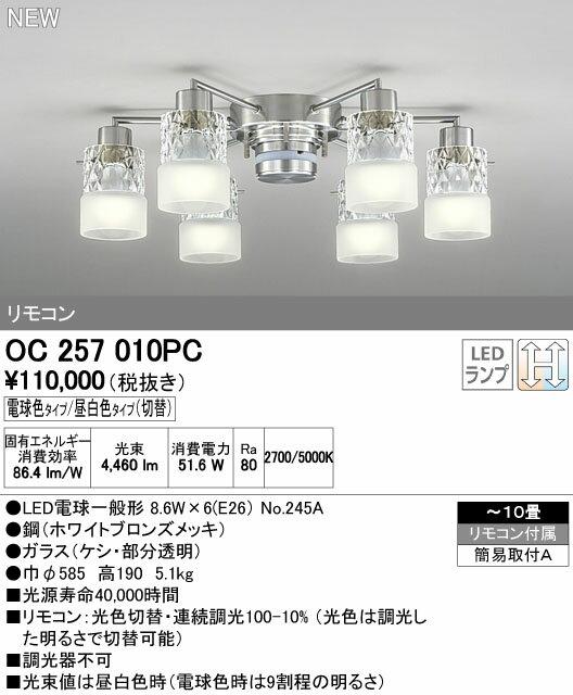 【シャンデリア LED照明は全品送料無料】オーデリック シャンデリア 【OC 257 010PC】【OC257010PC】 【RCP】【沖縄・北海道・離島は送料別途必要です】【セルフリノベーション】
