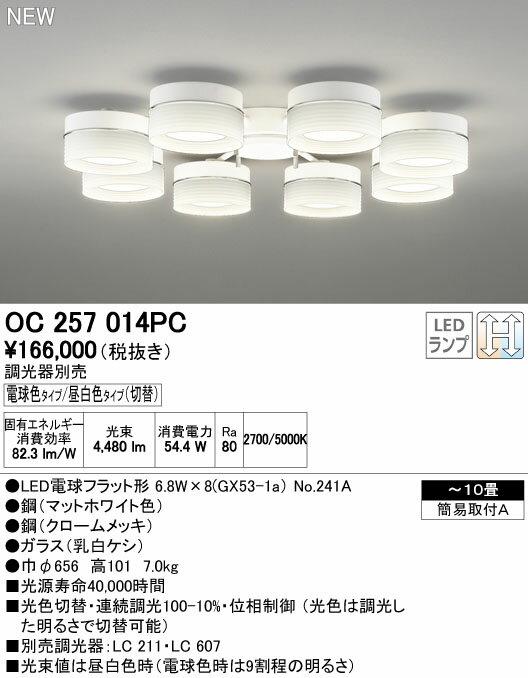 【シャンデリア LED照明は全品送料無料】オーデリック シャンデリア 【OC 257 014PC】【OC257014PC】 【RCP】【沖縄・北海道・離島は送料別途必要です】【セルフリノベーション】