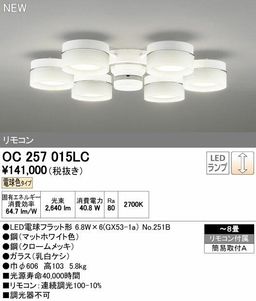 【シャンデリア LED照明は全品送料無料】オーデリック シャンデリア 【OC 257 015LC】【OC257015LC】 【RCP】【沖縄・北海道・離島は送料別途必要です】【セルフリノベーション】