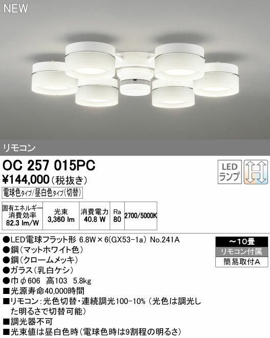 【シャンデリア LED照明は全品送料無料】オーデリック シャンデリア 【OC 257 015PC】【OC257015PC】 【RCP】【沖縄・北海道・離島は送料別途必要です】【セルフリノベーション】