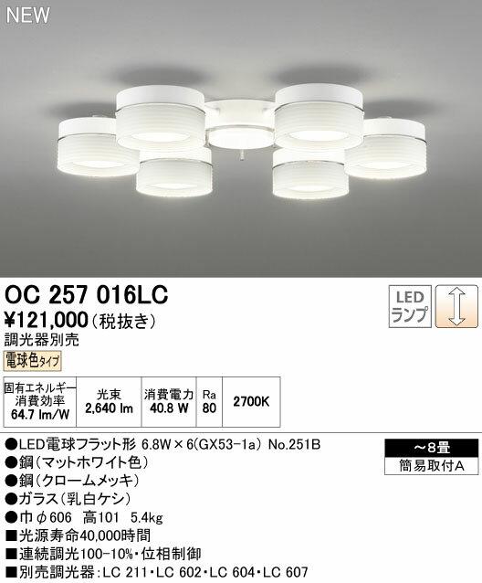 【シャンデリア LED照明は全品送料無料】オーデリック シャンデリア 【OC 257 016LC】【OC257016LC】 【RCP】【沖縄・北海道・離島は送料別途必要です】【セルフリノベーション】