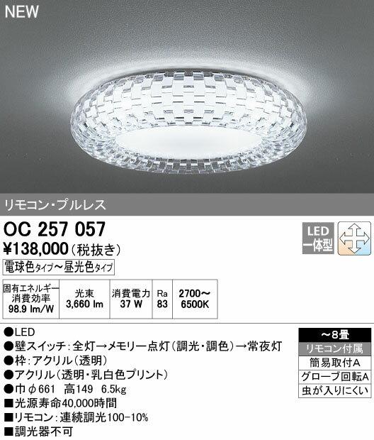 【シャンデリア LED照明は全品送料無料】オーデリック シャンデリア 【OC 257 057】【OC257057】 【RCP】【沖縄・北海道・離島は送料別途必要です】【セルフリノベーション】