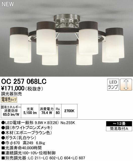 【シャンデリア LED照明は全品送料無料】オーデリック シャンデリア 【OC 257 068LC】【OC257068LC】 【RCP】【沖縄・北海道・離島は送料別途必要です】【セルフリノベーション】