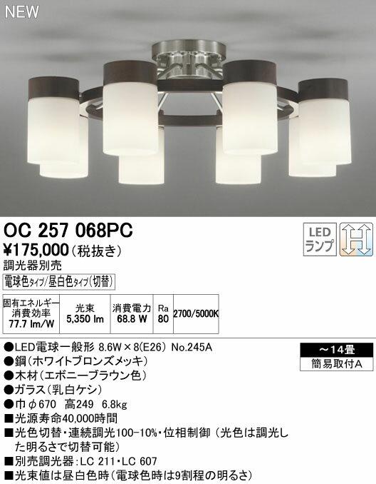 【シャンデリア LED照明は全品送料無料】オーデリック シャンデリア 【OC 257 068PC】【OC257068PC】 【RCP】【沖縄・北海道・離島は送料別途必要です】【セルフリノベーション】