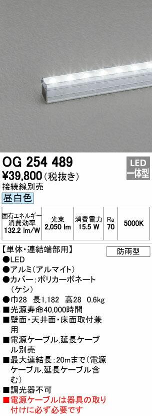 オーデリック エクステリアライト 間接照明 【OG 254 489】OG254489 【RCP】【沖縄・北海道・離島は送料別途必要です】【セルフリノベーション】