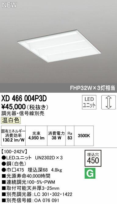 オーデリック ベースライト 【XD 466 004P3D】 店舗・施設用照明 テクニカルライト 【XD466004P3D】 【せしゅるは全品送料無料】【セルフリノベーション】