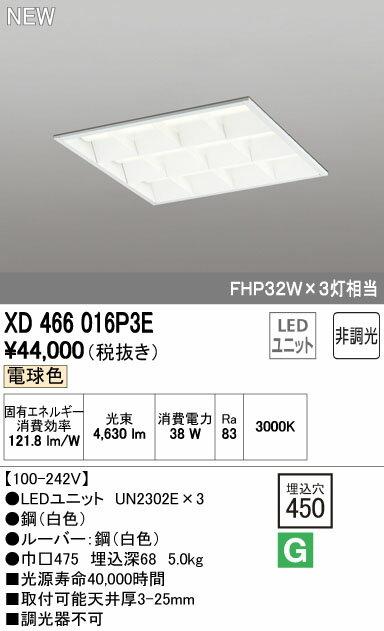 オーデリック ベースライト 【XD 466 016P3E】 店舗・施設用照明 テクニカルライト 【XD466016P3E】 【せしゅるは全品送料無料】【セルフリノベーション】