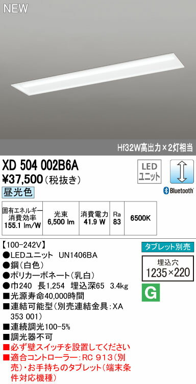 オーデリック ベースライト 【XD 504 002B6A】 店舗・施設用照明 テクニカルライト 【XD504002B6A】 【せしゅるは全品送料無料】【セルフリノベーション】