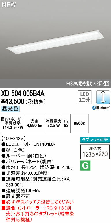 オーデリック ベースライト 【XD 504 005B4A】 店舗・施設用照明 テクニカルライト 【XD504005B4A】 【せしゅるは全品送料無料】【セルフリノベーション】