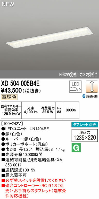 オーデリック ベースライト 【XD 504 005B4E】 店舗・施設用照明 テクニカルライト 【XD504005B4E】 【せしゅるは全品送料無料】【セルフリノベーション】