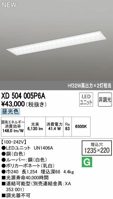 オーデリック ベースライト 【XD 504 005P6A】 店舗・施設用照明 テクニカルライト 【XD504005P6A】 【せしゅるは全品送料無料】【セルフリノベーション】