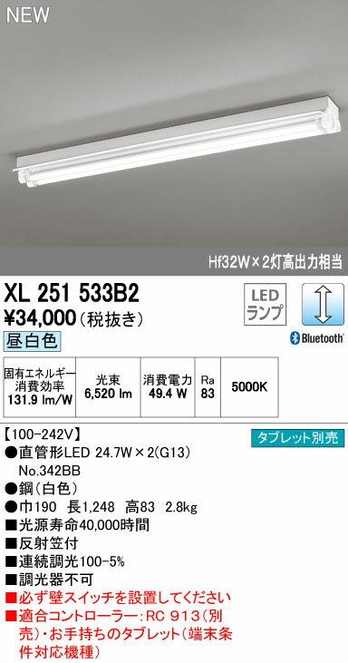 オーデリック ベースライト 【XL 251 533B2】 店舗・施設用照明 テクニカルライト 【XL251533B2】 【せしゅるは全品送料無料】【セルフリノベーション】