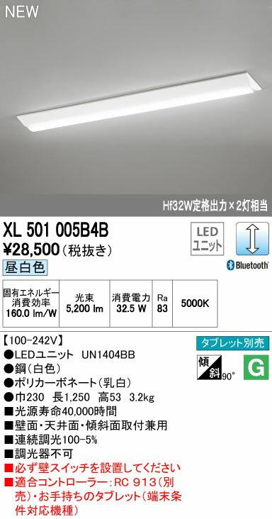 オーデリック ベースライト 【XL 501 005B4B】 店舗・施設用照明 テクニカルライト 【XL501005B4B】 【せしゅるは全品送料無料】【セルフリノベーション】