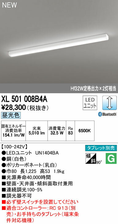オーデリック ベースライト 【XL 501 008B4A】 店舗・施設用照明 テクニカルライト 【XL501008B4A】 【せしゅるは全品送料無料】【セルフリノベーション】