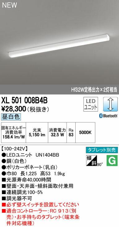 オーデリック ベースライト 【XL 501 008B4B】 店舗・施設用照明 テクニカルライト 【XL501008B4B】 【せしゅるは全品送料無料】【セルフリノベーション】
