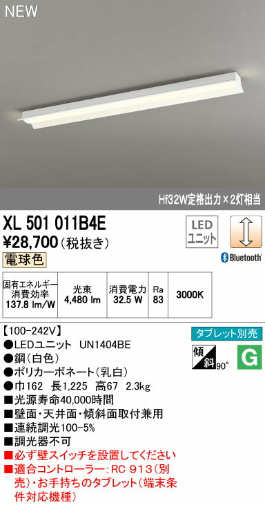 オーデリック ベースライト 【XL 501 011B4E】 店舗・施設用照明 テクニカルライト 【XL501011B4E】 【せしゅるは全品送料無料】【セルフリノベーション】