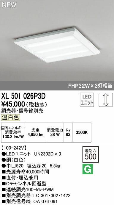 オーデリック ベースライト 【XL 501 026P3D】 店舗・施設用照明 テクニカルライト 【XL501026P3D】 【せしゅるは全品送料無料】【セルフリノベーション】