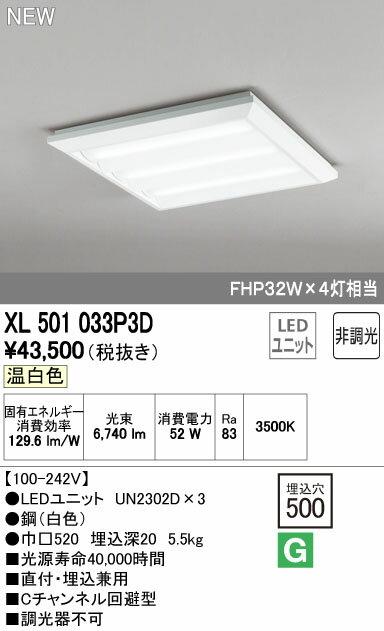 オーデリック ベースライト 【XL 501 033P3D】 店舗・施設用照明 テクニカルライト 【XL501033P3D】 【せしゅるは全品送料無料】【セルフリノベーション】