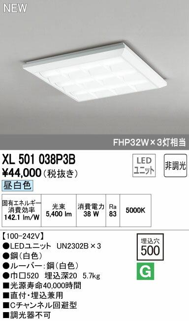 オーデリック ベースライト 【XL 501 038P3B】 店舗・施設用照明 テクニカルライト 【XL501038P3B】 【せしゅるは全品送料無料】【セルフリノベーション】