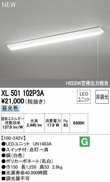 オーデリック ベースライト 【XL 501 102P3A】 店舗・施設用照明 テクニカルライト 【XL501102P3A】 【せしゅるは全品送料無料】【セルフリノベーション】