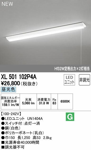 オーデリック ベースライト 【XL 501 102P4A】 店舗・施設用照明 テクニカルライト 【XL501102P4A】 【せしゅるは全品送料無料】【セルフリノベーション】