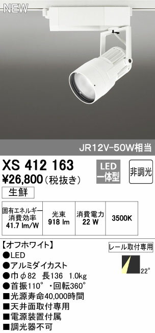 オーデリック スポットライト 【XS 412 163】 店舗・施設用照明 テクニカルライト 【XS412163】 【せしゅるは全品送料無料】【セルフリノベーション】