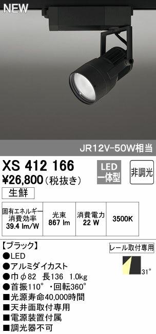 オーデリック スポットライト 【XS 412 166】 店舗・施設用照明 テクニカルライト 【XS412166】 【せしゅるは全品送料無料】【セルフリノベーション】
