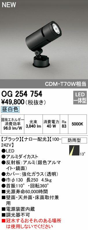 オーデリック スポットライト 【OG 254 754】 外構用照明 エクステリアライト 【OG254754】 【RCP】【沖縄・北海道・離島は送料別途必要です】【セルフリノベーション】