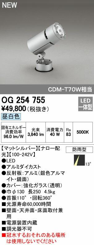 オーデリック スポットライト 【OG 254 755】 外構用照明 エクステリアライト 【OG254755】 【RCP】【沖縄・北海道・離島は送料別途必要です】【セルフリノベーション】
