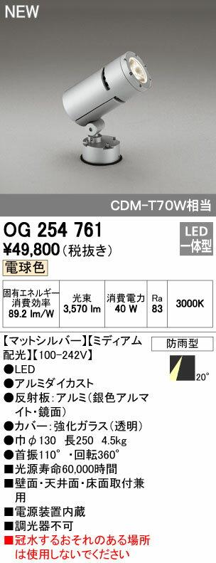 オーデリック スポットライト 【OG 254 761】 外構用照明 エクステリアライト 【OG254761】 【RCP】【沖縄・北海道・離島は送料別途必要です】【セルフリノベーション】