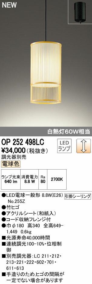 オーデリック 和 【OP 252 498LC】 住宅用照明 インテリア 和 【OP252498LC】 【RCP】【沖縄・北海道・離島は送料別途必要です】【セルフリノベーション】