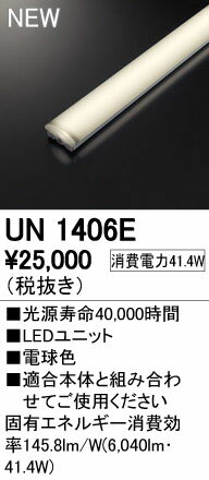 オーデリック ベースライト 【UN 1406E】 店舗・施設用照明 テクニカルライト 【UN1406E】 【せしゅるは全品送料無料】【セルフリノベーション】