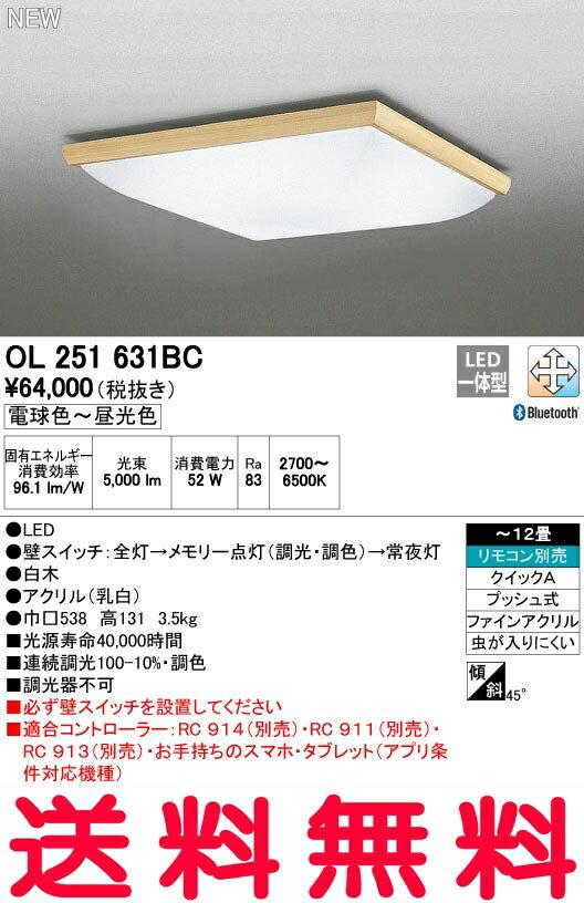 オーデリック 和 【OL 251 631BC】 住宅用照明 インテリア 和 【OL251631BC】 【RCP】【沖縄・北海道・離島は送料別途必要です】
